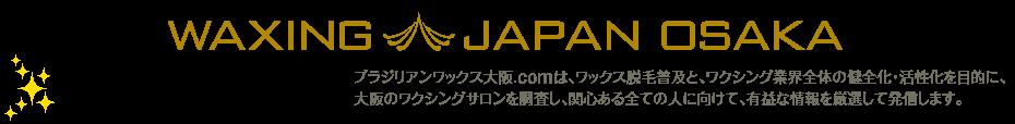 ブラジリアンワックス大阪.com【WAXING JAPAN OSAKA】優良サロン検索
